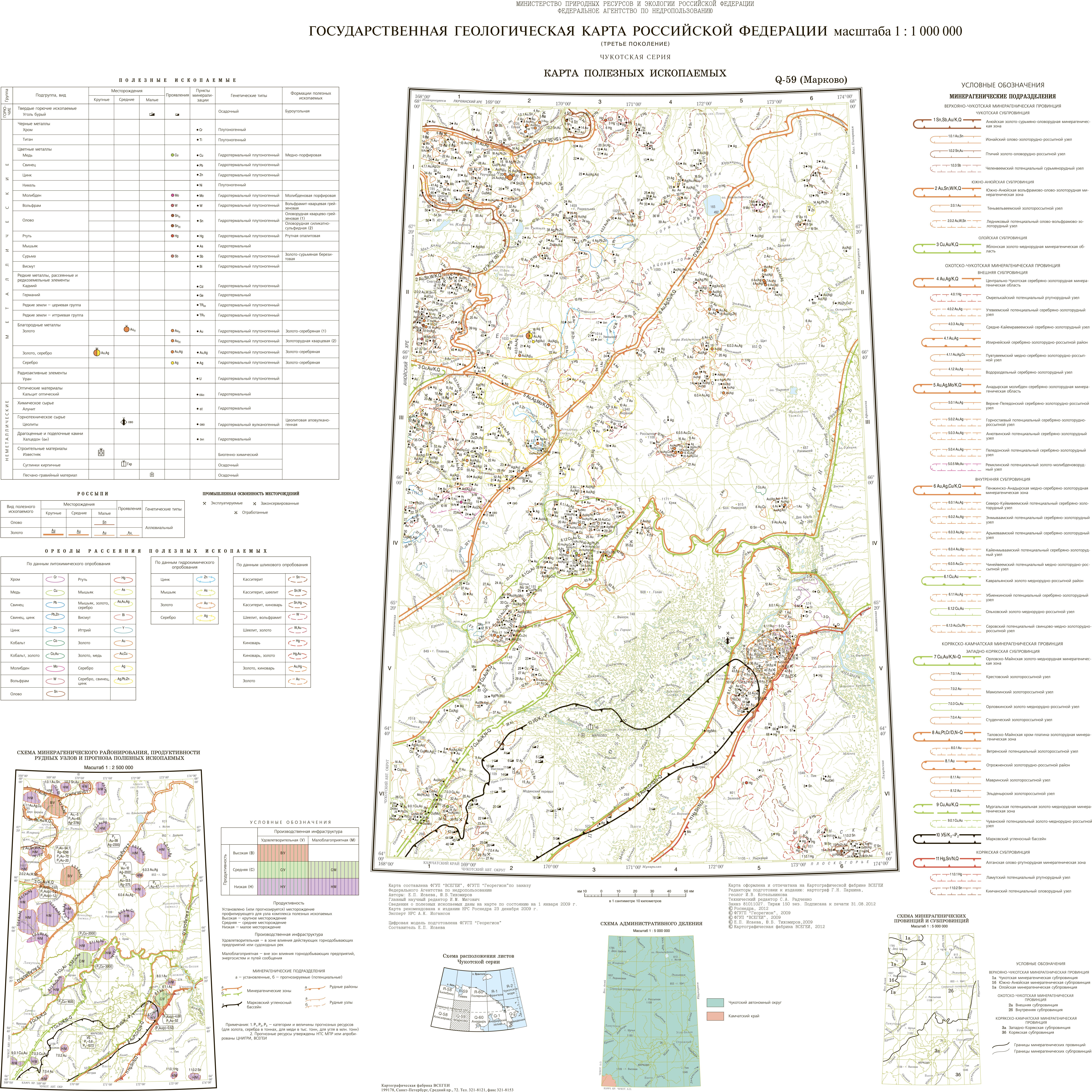 Q 59 Markovo Gosudarstvennaya Geologicheskaya Karta Rossijskoj