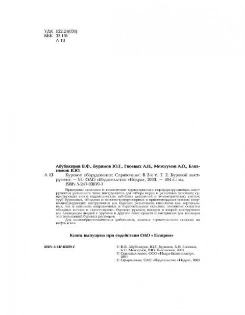 инструкция по отбору документации обработке хранению и ликвидации керна - фото 11