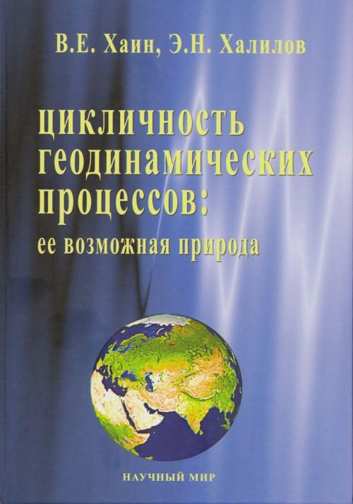 Книгу В.Е.Хаин Тектоника