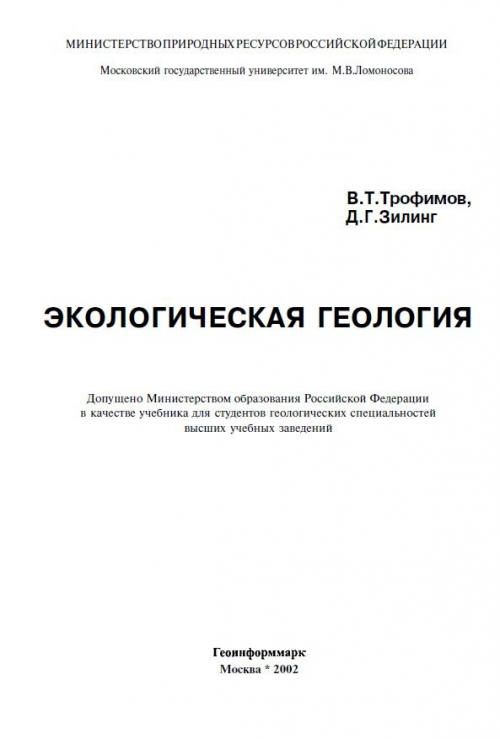 учебник по экологической токсикологии
