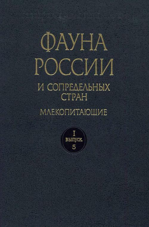 Фауна России и сопредельных
