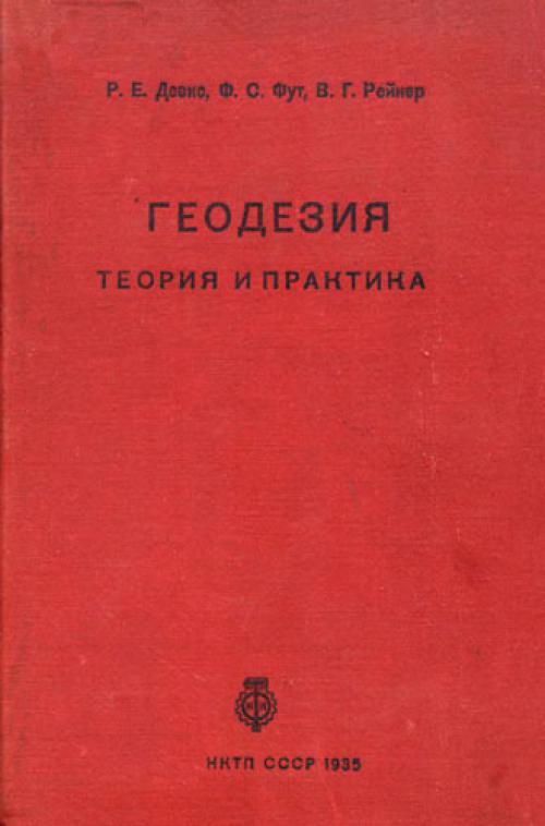 Старинные учебники по геодезии