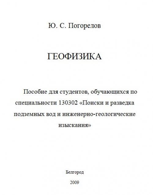 Геофизика книга скачать