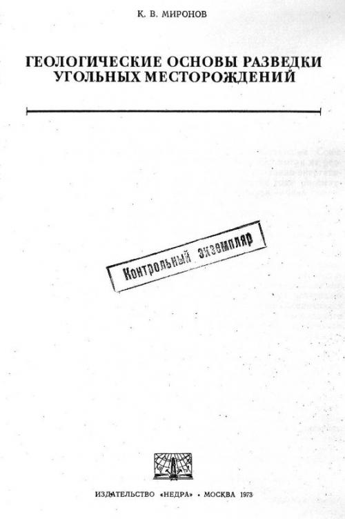 инструкция по разведке торфяных месторождений ссср 1983 скачать