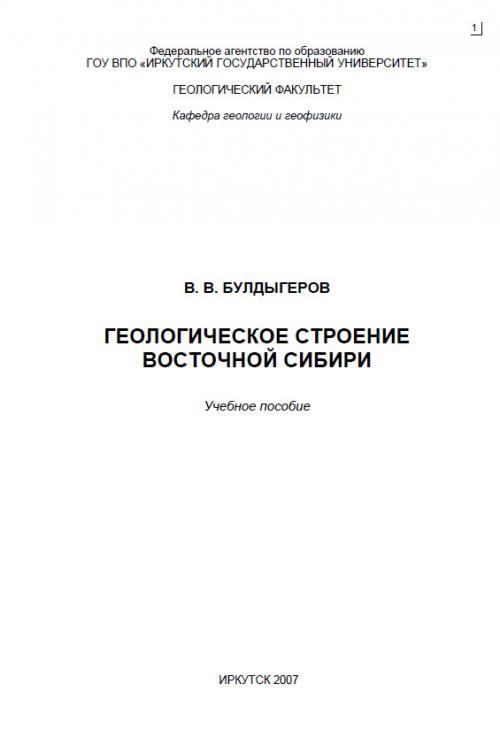 Темы дипломных работ по геологии 5473