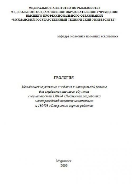 Геология Методические указания и задания к контрольной работе  Геология Методические указания и задания к контрольной работе