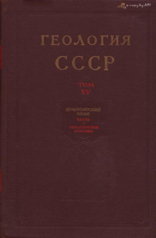 геологическая карта красноярского края