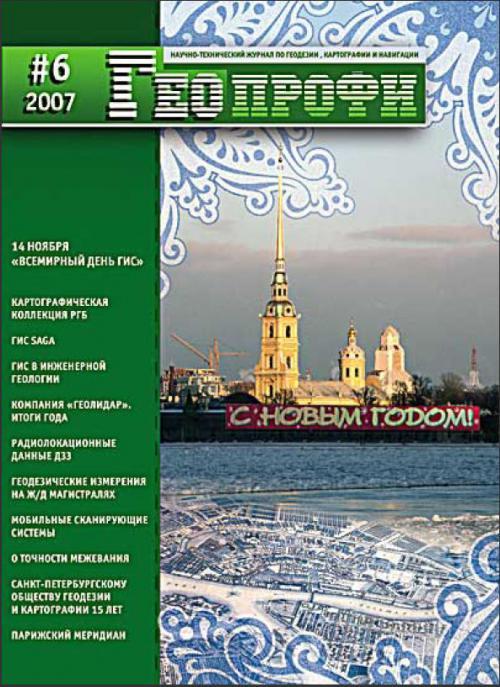 Журнал Геодезия И Картография