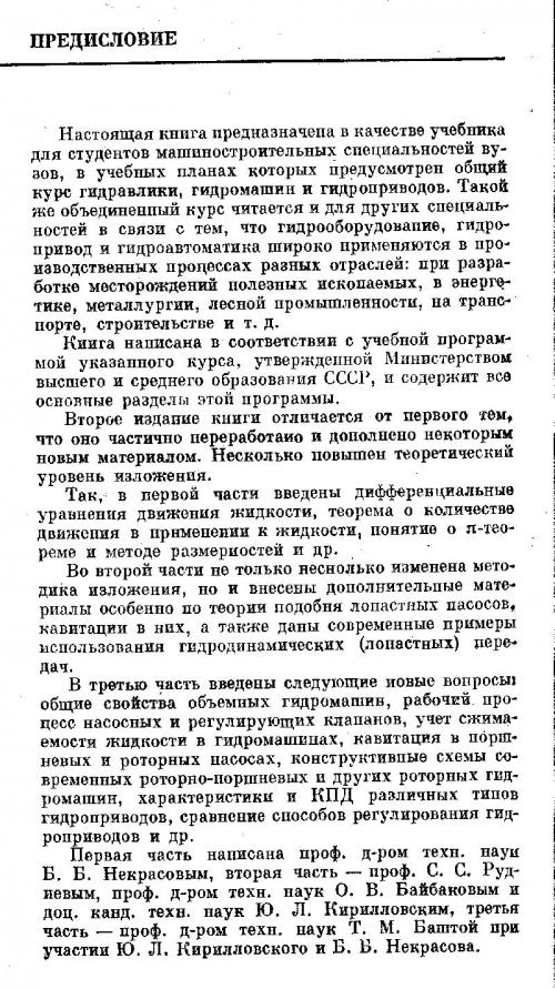 Б.б Некрасов Задачник По Гидроприводу Скачать