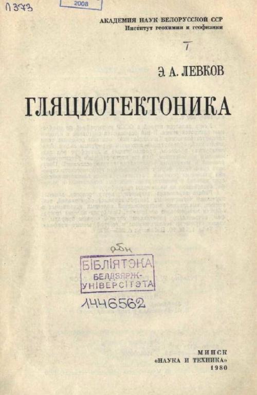 Гляциотектоника