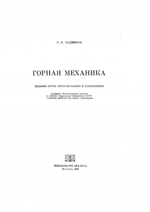 скачать книгу горная механика