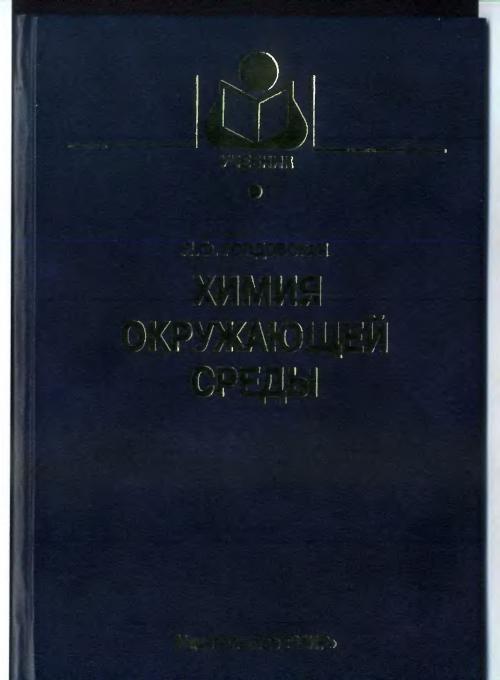 Учебник химии для вуза