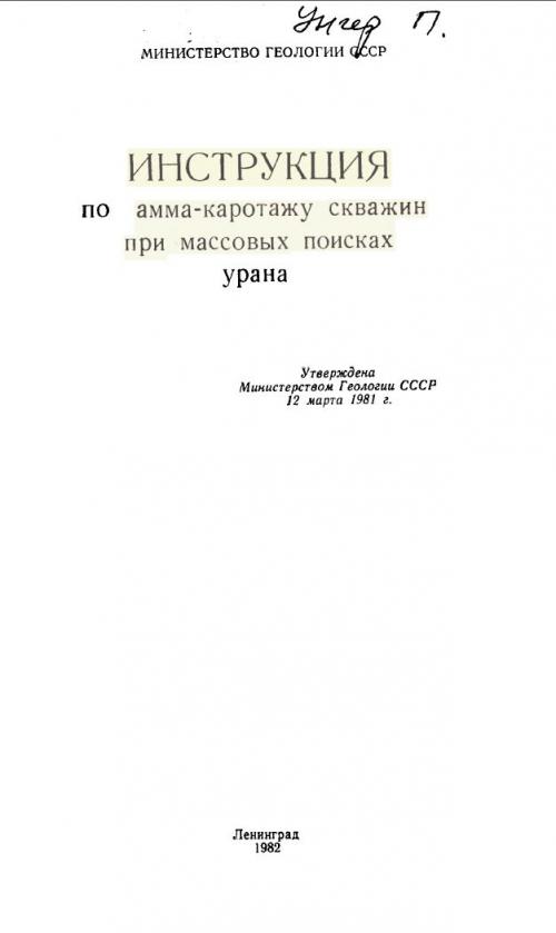 инструкция по отбору документации обработке хранению и ликвидации керна - фото 10