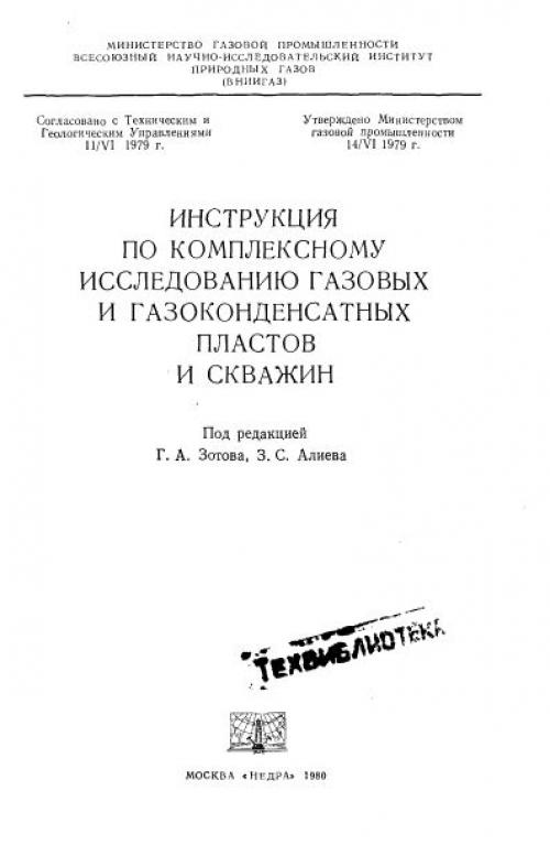 инструкция по отбору документации обработке хранению и ликвидации керна - фото 8