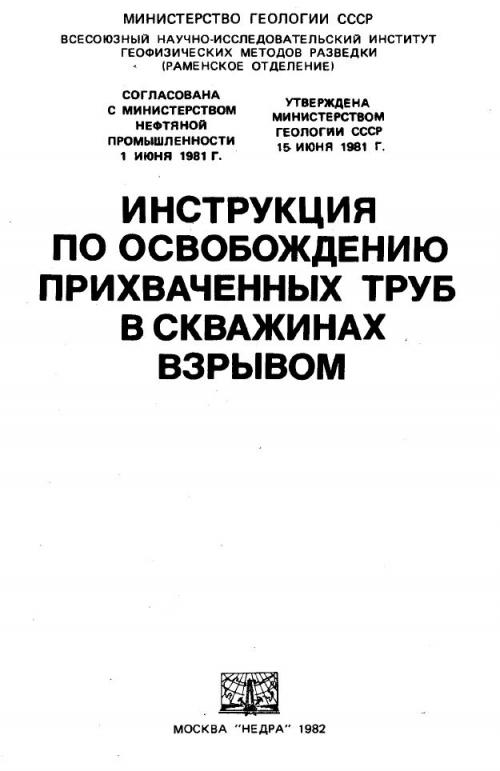 инструкция по отбору документации обработке хранению и ликвидации керна - фото 9