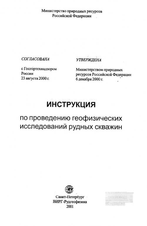 инструкция по отбору документации обработке хранению и ликвидации керна - фото 7
