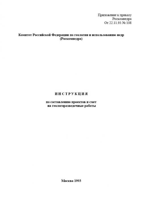 инструкция по составлению проектов и смет на геологоразведочные работы 2015