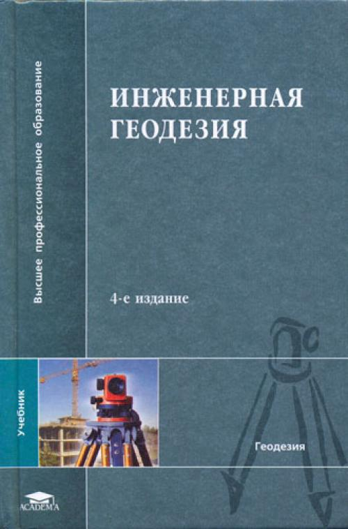 скачать книгу инженерная геодезия