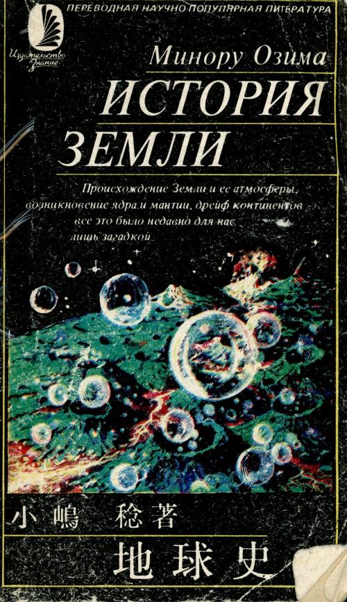 Книга история земли скачать