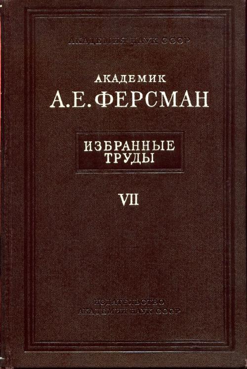 Избранные труды академика А.Е.Ферсмана. Том 7 | Геологический портал  GeoKniga