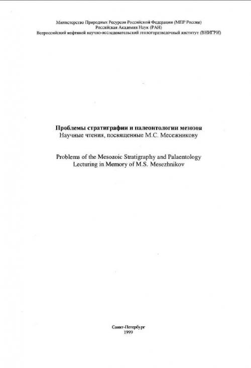 К палеогеографии