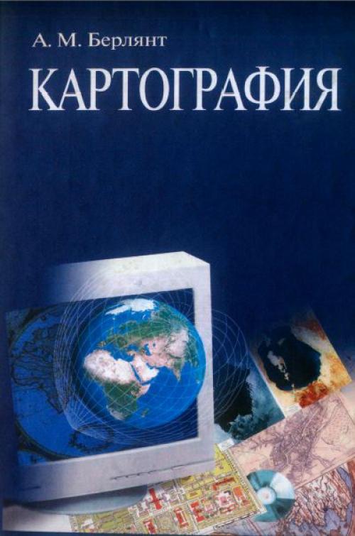 Скачать книгу картография берлянт