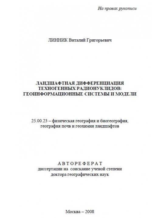 Геоинформационные системы Геологический портал geokniga Ландшафтная дифференциация техногенных радионуклидов геоинформационные системы и модели