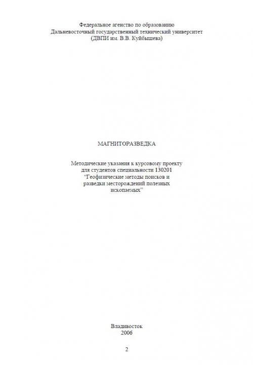 инструкция по магниторазведке - фото 6