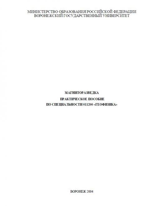 инструкция по магниторазведке - фото 5