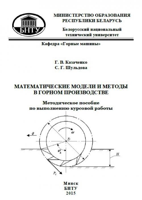курсовая работа математические методы и модели