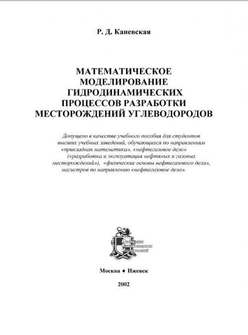 Математическое моделирование гидромеханических процессов разработки месторождений углеводородов.