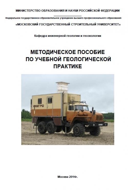 Геологическая практика Геологический портал geokniga Методическое пособие по учебной геологической практике