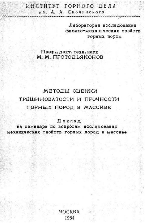 Теплофизические свойства горных пород реферат 6380
