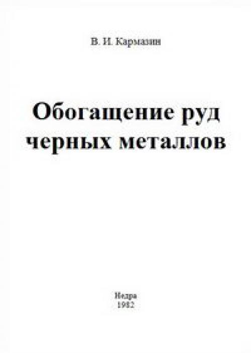 obogashchenie-rud-chernyh- ...