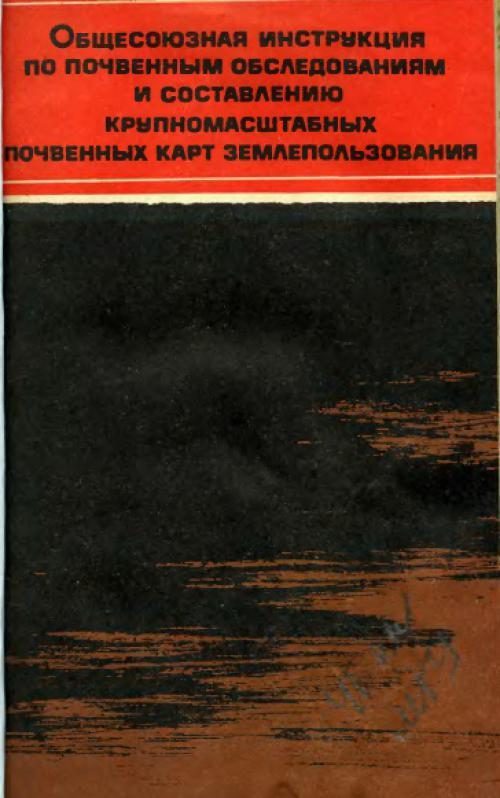 Инструкция 29 декабря 1984 г