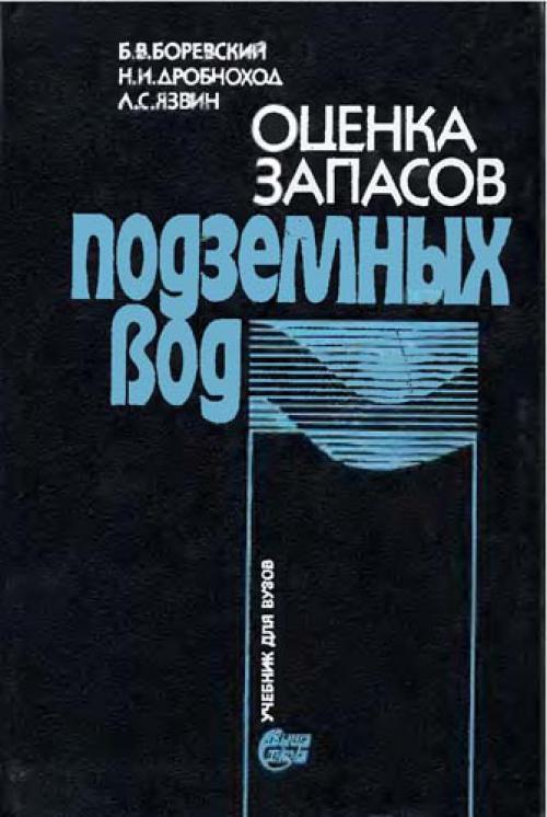 Ирмей с кунин вн в книге обобщены и систематизированы основные теоретические положения по динамике подземных