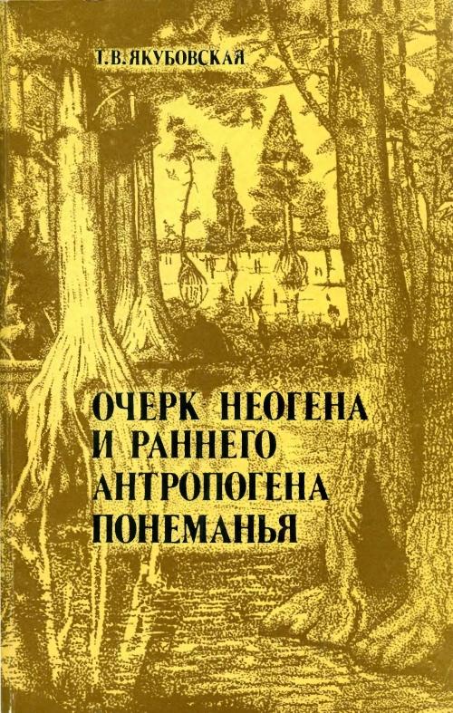epub Иерархия Вятской епархии.