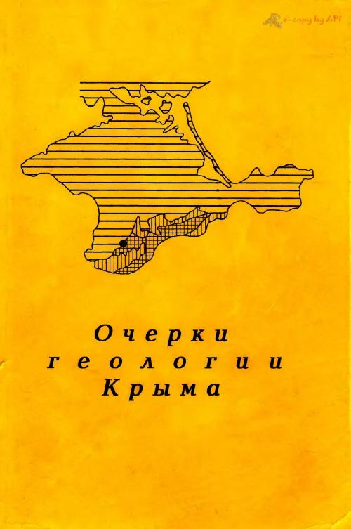 Богданов А А Тектология - Всеобщая организационная