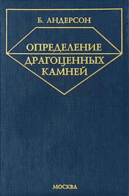 Книга драгоценные камни скачать бесплатно