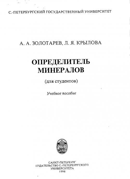 минералов (для студентов).