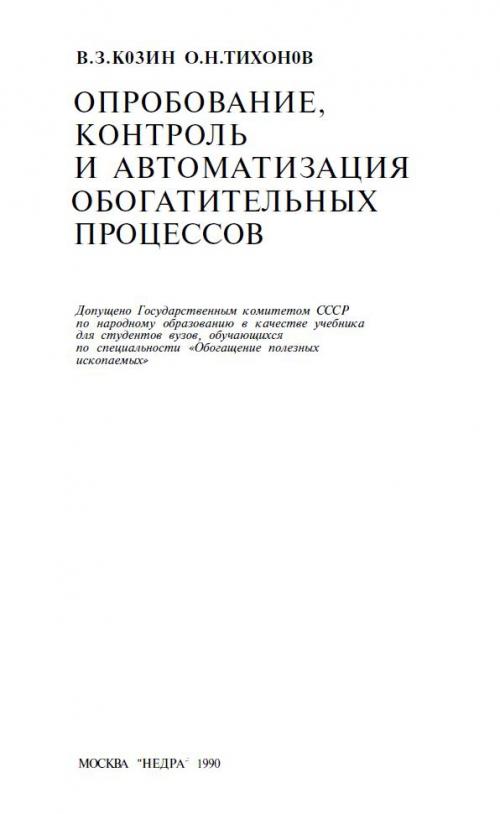 Aerothermodynamik