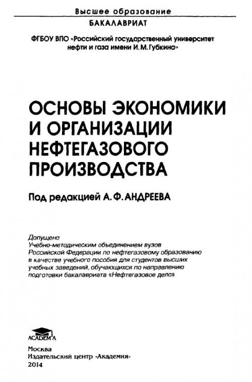 Основы экономики скачать pdf