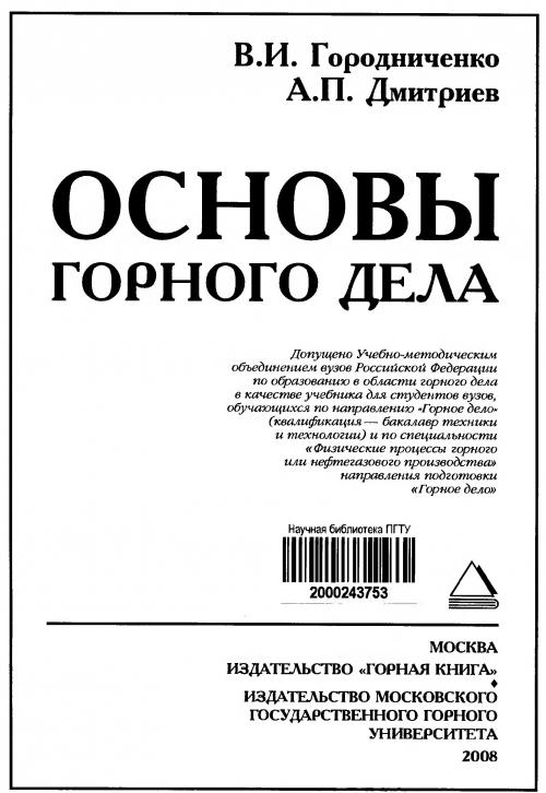 Скачать бесплатно справочник по открытым горным работам