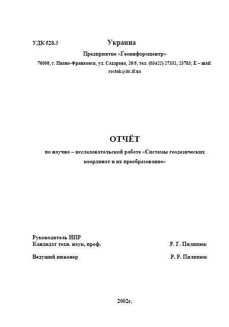 Отчет по научно исследовательской работе Системы геодезических  Отчет по научно исследовательской работе Системы геодезических координат и их преобразование