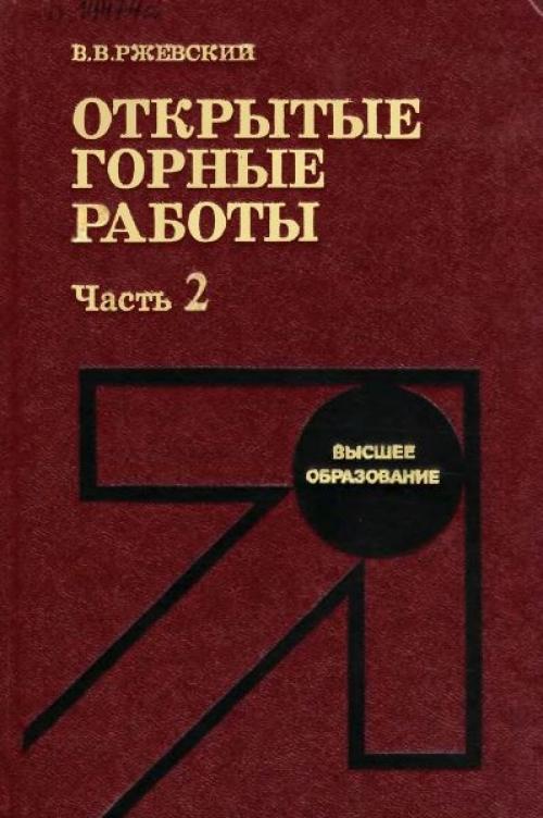 Учебник открытые горные работы скачать