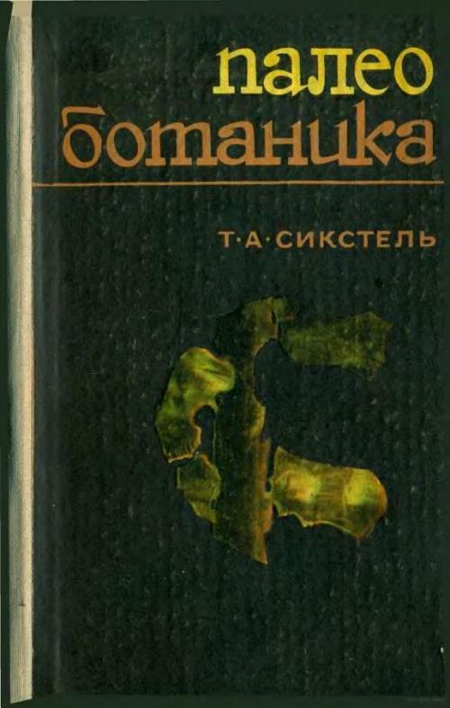 Палеоботаника книги скачать