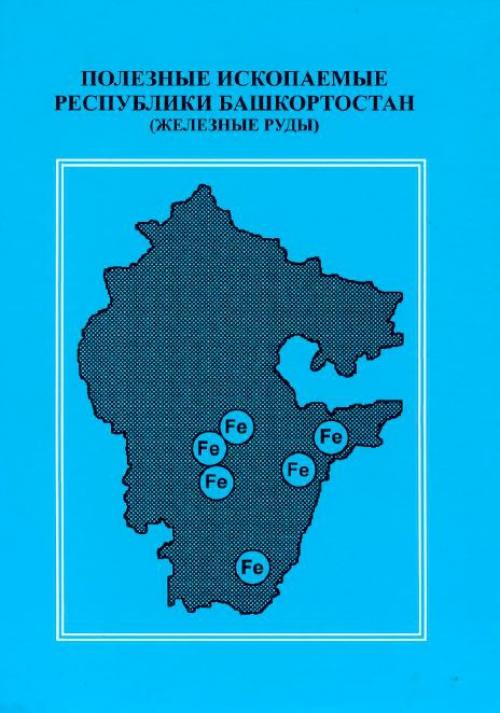 промышленный справочник башкирии