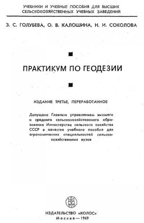 Инженерная Геодезия Учебник Для Вузов Скачать