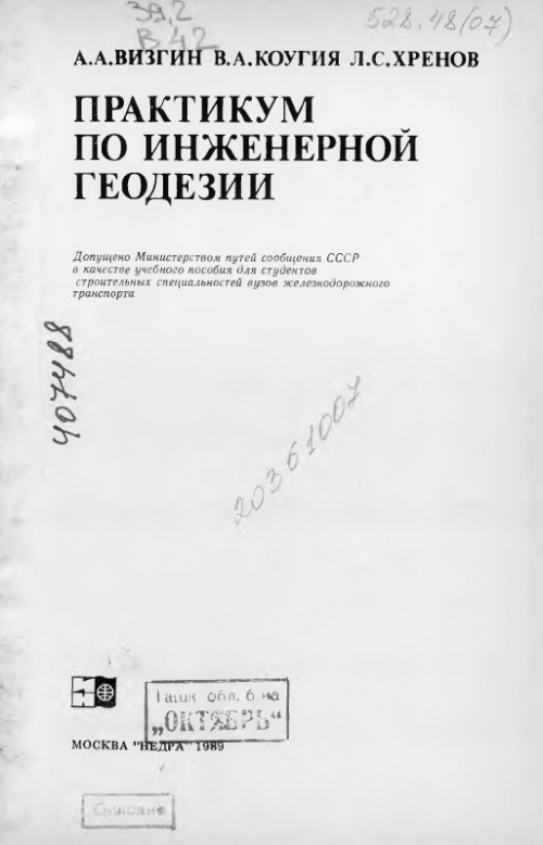 Технический журнал по эксплуатации зданий и сооружений.