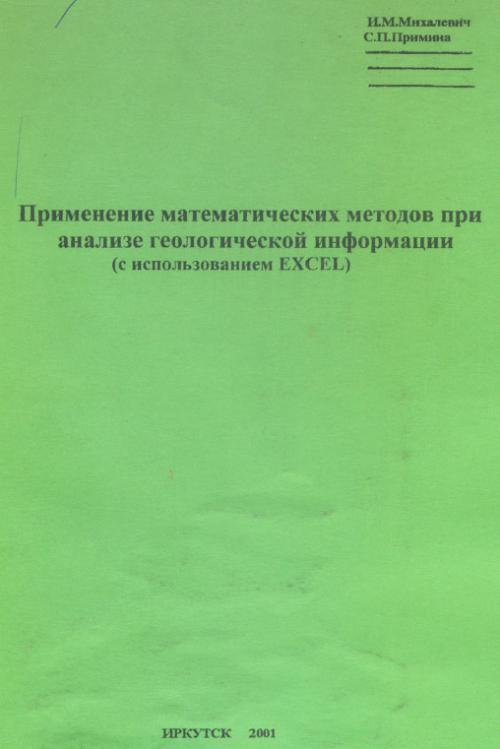 guidebook of applied fluvial geomorphology
